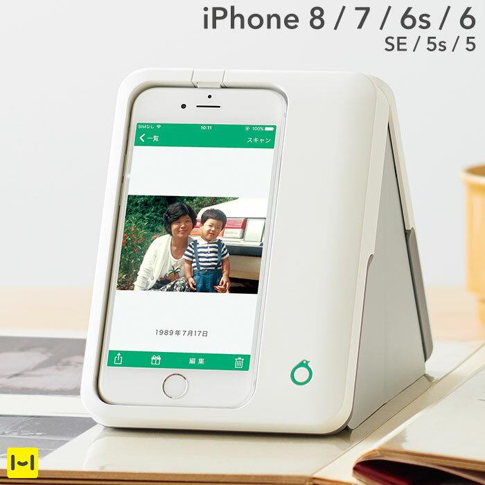 omoidori アルバム スキャナ iPhone8/7/6s/6/SE/5s/5対応 【 おもいどり オモイドリ アイフォン7 アプリ スマホ ガジェット 写真 】