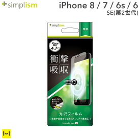iPhone8 iPhoneSE 第2世代 se2 iPhone7 6s 6 simplism 液晶保護フィルム 光沢 【 保護フィルム スマホ フィルム シート カバー 画面 保護 液晶保護 iphonese 2 第二世代 第2世代 se2 SE2 アイフォンse2 アイフォンse 2 アイフォン iphone 第二 第2 iphone8 iphone 8 】