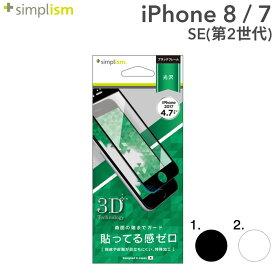 iPhone8 iPhoneSE 第2世代 se2 フィルム iPhone7 フィルム simplism フレームフィルム