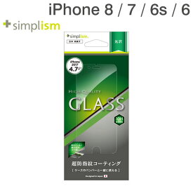 iPhone8/7/6s/6 simplism 液晶保護強化ガラス(光沢)