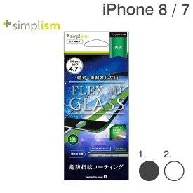 iPhone8/7 simplism [FLEX 3D] 複合フレームガラス