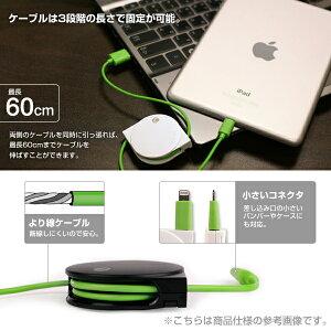 [SoftBank/auiPhone5専用]DeffTRAVELBIZLightningコネクタ対応急速充電&データ転送巻き取り式USBケーブル(バニラホワイト)