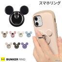 スマホリング ディズニー バンカーリング 【 スマートフォン タブレット アイフォン iphone8 キャラクター かわいい …