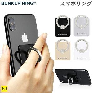 スマホリング バンカーリング Bunker Ring Edge【スマートフォンリング スマホ 落下防止 バンカーリングエッジ スタンド iphone Android アンドロイド リング 】