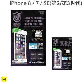 【iFace併用可能】iPhone7 iPhone8 iPhoneSE 第2世代 se2 ガラスフィルム クリスタルアーマー 全面 ゴリラガラス ブルーライトカット 0.2mm 【 保護フィルム 強化ガラス フィルム アイフォン iphone 8 7 アイフォン8】