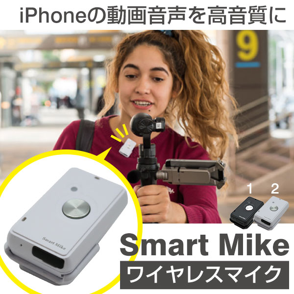 Smart Mike iPhone 専用 ワイヤレス マイク【 ピンマイク Bluetooth ブルートゥース スマホ 】