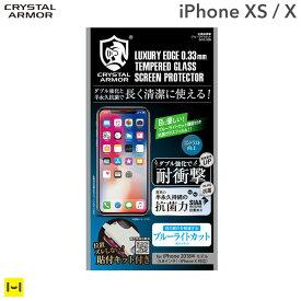 iphone xs ガラスフィルム フィルム iphone x クリスタルアーマー ブルーライトカット 抗菌・耐衝撃強化ガラス 0.33mm 【 iphonexs iphonex アイフォンxs アイフォンx 保護フィルム Hamee 】