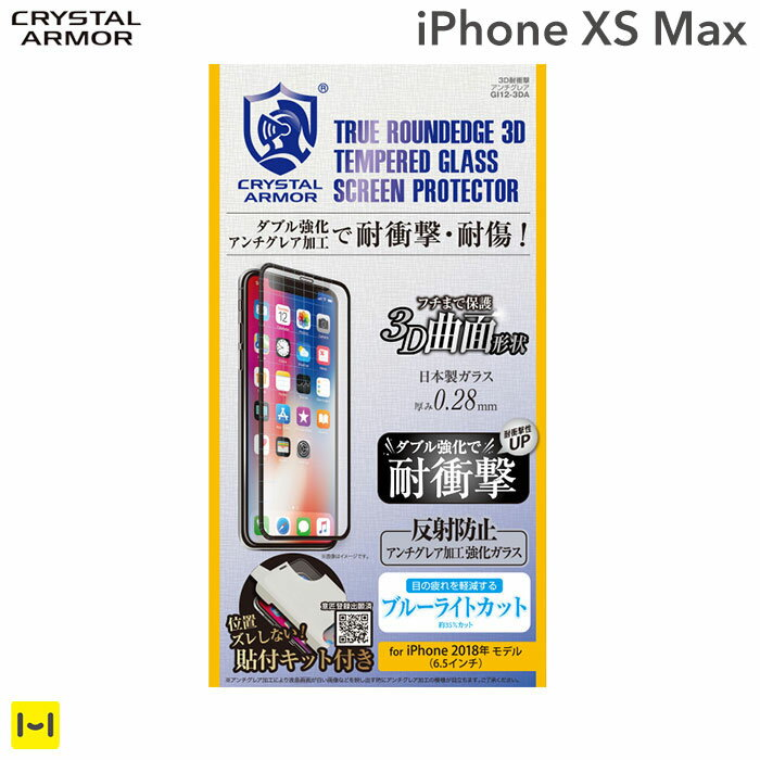 iphone xs max フィルム クリスタルアーマー 3D曲面形状 アンチグレア ブルーライトカット 耐衝撃強化ガラス 0.28mm 【 iphonexsmax アイフォンxs max アイフォンxsマックス 液晶保護シート 液晶保護 】