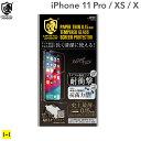 iPhone11 Pro iphoneXS X アイフォン11プロ iphone11pro クリスタルアーマー PAPER THIN ゴリラガラス製 ラウンドエッジ加工 抗菌・耐衝撃強化ガラス 0.1