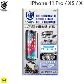 iphone11 Pro iphonexs x アイフォン11プロ iphone11pro クリスタルアーマー 3D曲面形状 アンチグレア加工 ブルーライトカット 耐衝撃強化ガラス 0.28mm【 画面保護 シート iphone ガラスフィルム ガラス 強化ガラス ガラスフィルム ブルーライト カット 削減 iphonexs x 】