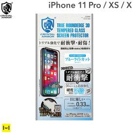 iphone11 Pro iphonexs X アイフォン11プロ iphone11pro クリスタルアーマー 3D曲面形状 DLC加工 ブルーライトカット 耐衝撃強化ガラス 0.33mm【 画面保護 シート iphone ガラスフィルム ガラス 保護フィルム ガラスフィルム ブルーライト カット 削減 アイフォン11pro xs 】