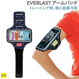 [各種スマートフォン対応]EVERLAST/エバーラスト アームバンド(ネイビー)【スマホアクセサリーグッズ Hamee】