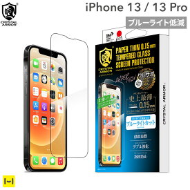[iPhone 13/13 Pro専用]CRYSTAL ARMOR クリスタルアーマー PAPER THIN ゴリラガラス製 ラウンドエッジ ブルーライトカット 抗菌・耐衝撃 強化ガラス 0.15mm【スマホアクセサリーグッズ Hamee】
