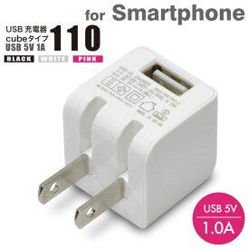 スマートフォン 1.0A USB 充電器 ACアダプタ CUBE mini (ホワイト)【 スマホ usb 充電器 AC充電器 ac usb コンセント 折りたたみ acアダプター usbポート iphone iphone5 iphone6 ドコモ xperia android 充電 】