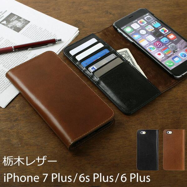 iPhone 6 Plus iPhone6s plus iPhone7 plus iPhone8plus ケース 栃木レザー 本革 手帳型 【 スマホケース iphone7plusケース アイフォン7 アイフォン8プラス 手帳 レザーケース カバー iPhoneケース 】