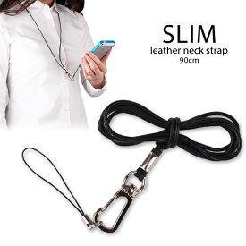 IDカードホルダー IDカードケース ネックストラップ 携帯 本革携帯ネックストラップ ブラックSLIM【ネックストラップ 携帯 キッズ 落下防止】