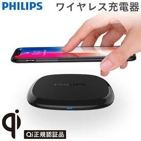 PHILIPS フィリップス Qi ワイヤレス充電器 急速 パッド 【 充電器 iphone8 iphonex 】