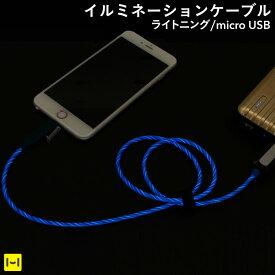 [MFi取得品] 2WAY イルミネーション ケーブル microUSB コネクタ + Lightning 変換アダプタ (ブルー)
