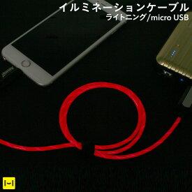 [MFi取得品] 2WAY イルミネーション ケーブル microUSB コネクタ + Lightning 変換アダプタ (レッド)