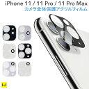 iPhone 11 11 Pro 11 Pro Max カメラ全面保護アクリルフィルム【 カメラレンズ 保護 カメラ レンズ 保護カバー カメラ…