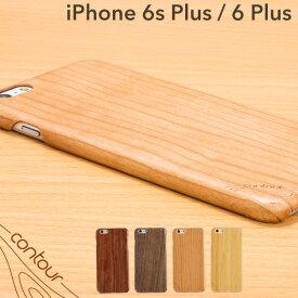 iPhone 6 Plus iPhone6splus ケース Contour コントゥア 天然木 薄型 ハードケース 【 スマホケース アイフォン6プラス iphone 6 plusケース 木 木目 木製 ウッドケース カバー 】