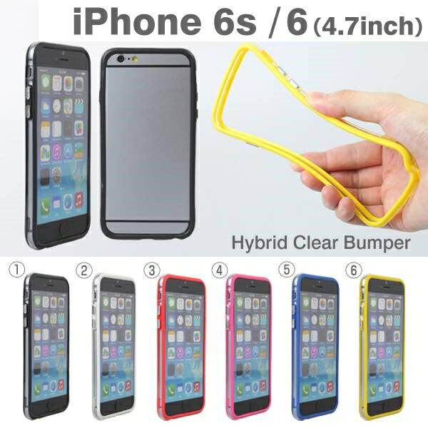 iPhone6 iPhone6s バンパー ハイブリッド クリアバンパー 【 スマホケース iphone6s バンパーケース カバー tpu tpuケース アイフォン6 iPhoneケース 】