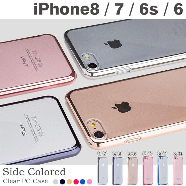 iPhone7 iPhone6s iPhone6 iPhone8 ケース クリア サイドカラード 【 スマホケース iPhone 6 iPhone7ケース 透明 カバー ハードケース アイフォン8 アルミバンパーみたいな iPhoneケース 】