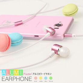 アルミイヤホン Flat Cable Alumi Earphone フラットケーブル イヤホン (パステル) 【 スマートフォン スマホ タブレット イヤホン 音楽 アクセサリー イヤホン 高音質 カナル iphone iphone6 アンドロイド かわいい 】