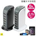 HEXA 6ポート usb充電器 デスクトップ USB-ACチャージャー 【 usb 充電器 2.4a スマホ タブレット スマートフォン iph…