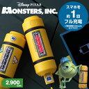 モンスターズインク エネルギー モバイル バッテリー スマート ディズニー