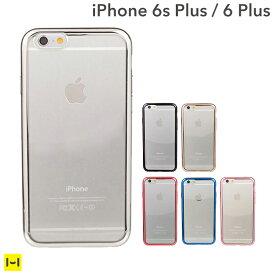 iPhone6sPlus iPhone 6plusケース サイドカラード クリア TPU ケース 【 スマホケース iphone6plus ケース 透明 クリアケース ソフト アイフォン6プラス iPhoneケース ハードケース ハードカバー ハード スマホカバー iphone 6s plus 6 plus アイフォン アイフォン6s plus 】
