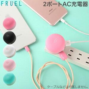 FRUELフルーエル2ポートUSB-AC充電器