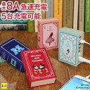 ディズニー 5ポート USB-AC デスクトップ 充電器 スマートIC Book Style【USB-ACチャージャー usb 充電器 2.4a スマホ…
