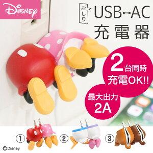 ディズニー キャラクター USB AC充電器 おしりシ...