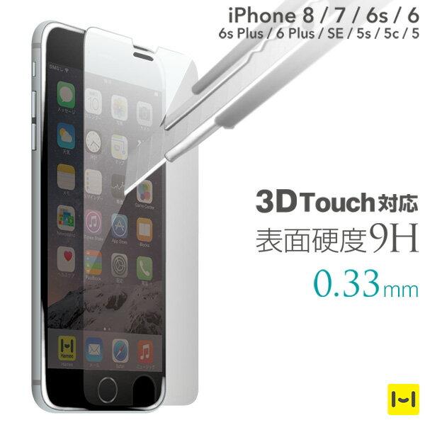 iPhone7 iPhone6 Plus iPhone6s iPhone SE iPhone5s/5 iPhone5c iPhone8 ガラスフィルム TEMPERED GLASS ラウンドエッジ 0.33mm 【アイフォン7 アイフォン6 強化ガラス ガラス フィルム 9H 】