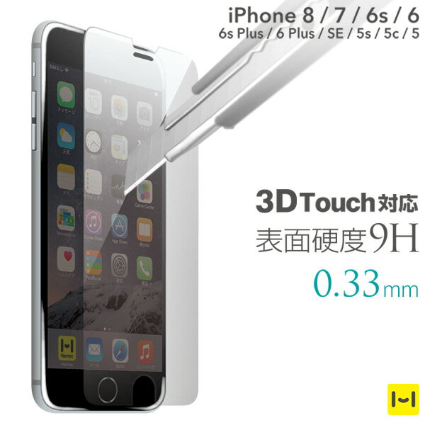 iPhone6 iPhone6s iPhone7 iPhone8 ガラスフィルム TEMPERED ラウンドエッジ 0.33mm【 保護フィルム アイフォン6 アイフォン7 iPhone7 アイフォン8 ガラス フィルム 強化ガラス 】