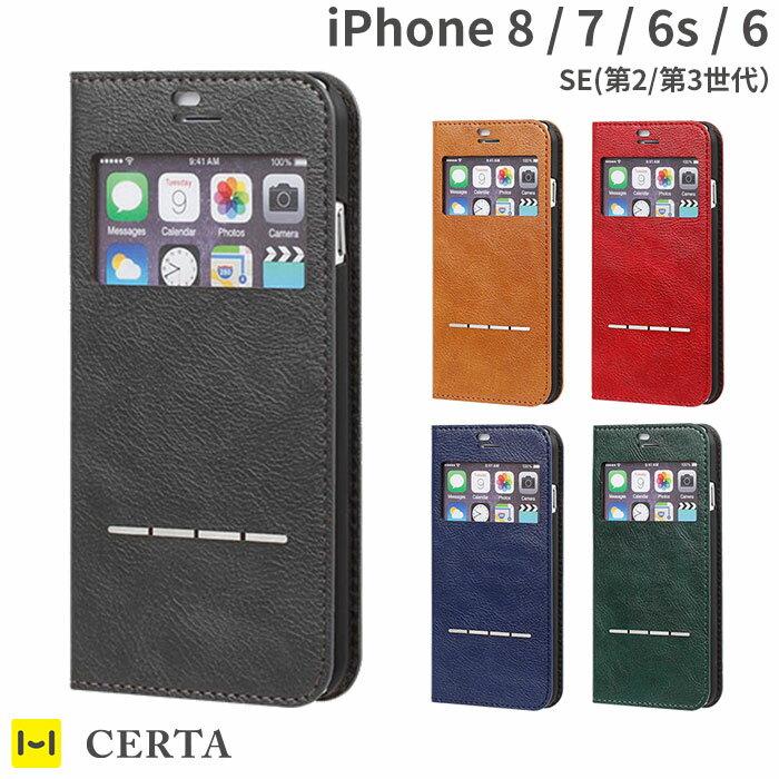 iphone6 iphone7 iphone8 ケース 手帳型 窓付 CERTA FLIP ケルタフリップ 【 iphone6 iphone7ケース iPhone8 アイフォン6 アイフォン7 アイフォン8 ケース 手帳型 レザー カバー ICカード スマホケース iPhoneケース 】