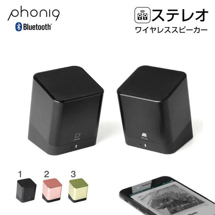 送料無料 Bluetooth 3.0 phoniq フォニック ワイヤレス ステレオ スピーカー 【 iphone アイフォン エクスペリア ワイヤレス スマートフォン 音楽 ハンズフリー 通話 】