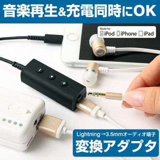 [MFi取得品]Audio+Charge耳机+Lightning变换适配器(黑色)