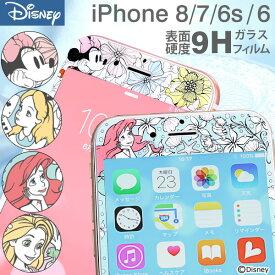 iPhone6 iPhone6s iPhone7 iPhone8 ガラスフィルム ディズニー ラウンドエッジ 0.33mm 保護フィルム 【 iphone8 ディズニープリンセス 9H 強化ガラス アイフォン8 アリエル アリス ラプンツェル ディズニーグッズ 】