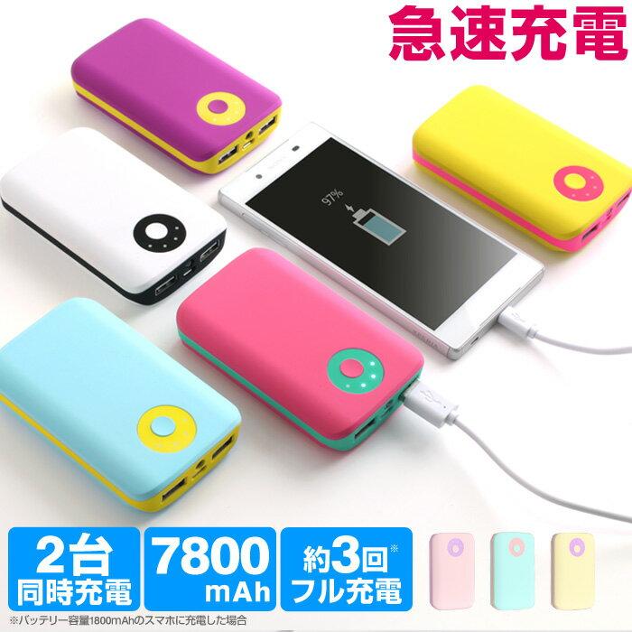 急速充電 対応 モバイルバッテリー POP'n Charge 7800mAh 【 スマートフォン スマホ 充電器 急速 パステル iphone アンドロイド 防災 】