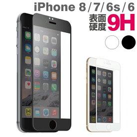 iPhone7 iPhone6s iPhone6 iPhone8 ガラスフィルム 保護フィルム プレミアム 強化ガラス 9H ラウンドエッジ 0.33mm 【 保護フィルム iphone8 アイフォン8 6 7 ガラス フィルム 】