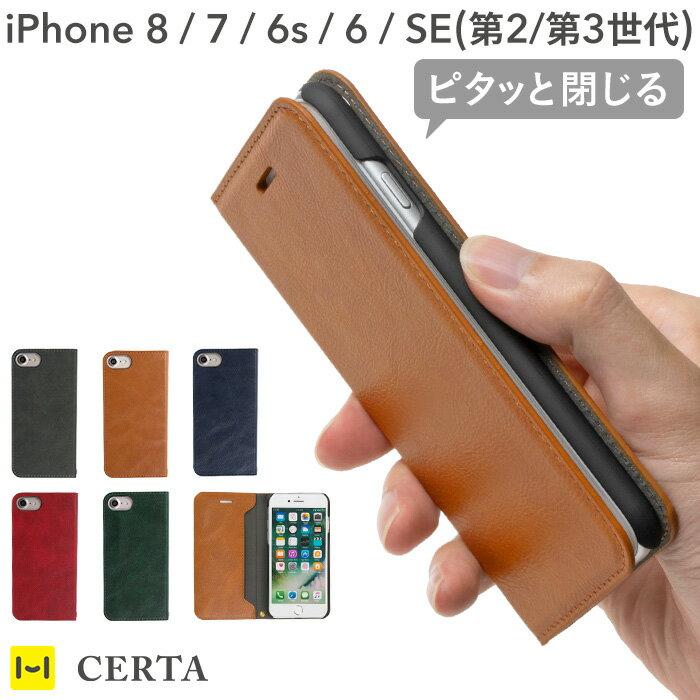 iphone6s iPhone7 iPhone8 ケース 手帳型 CERTA ケルタ 【 iphone8ケース iPhone7ケース iphone6 アイフォン6s アイフォン7 アイフォン8ケース 手帳 スマホケース レザーケース iPhoneケース 】