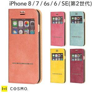 [iPhone8/7/6s/6専用]COSMOFLIPコスモフリップ窓付きダイアリーケース