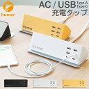 複数充電 USB 充電器 コンセント タイプc ACアダプタ humor Type-C 電源タップ 充電ステーション【 複数ポート タコ足…