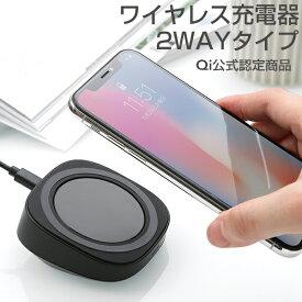 Qi ワイヤレス充電器 スタンド 2WAY(ブラック) 【 ワイヤレス 充電器 急速 iphone8 iphonex galaxy 】