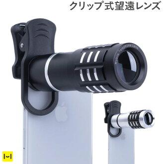 [各種智慧型手機對應]UNIVERSAL CLIP LENS全部環形別針透鏡環形別針式長焦距鏡頭