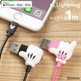 iphone 充電 ケーブル ディズニー キャラクター Lightning ライトニングケーブル 1m ハンドシリーズ 【 mfi 認証 iphonex iphone8 iphone7 iphone6 ライトニング ケーブル ミッキー ミニー iphone xs xr xs max ディズニーグッズ 】
