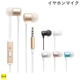 ハンズフリー イヤホンマイク Compact Metallic Earphone 3.5mm 【 イヤホン マイク iphone android 高音質 アルミ かわいい 有線 】