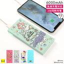 ディズニー ピクサー モバイル充電器 6000mAh【 モバイルバッテリー 充電器 iPhone Android スマホ充電器 Disney トイ…
